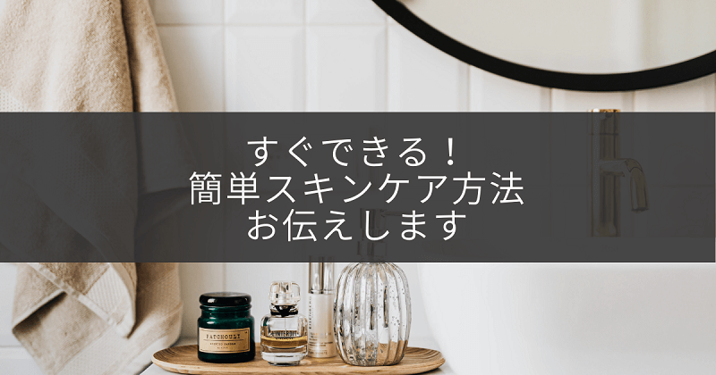 eyecatch_howto_skincare