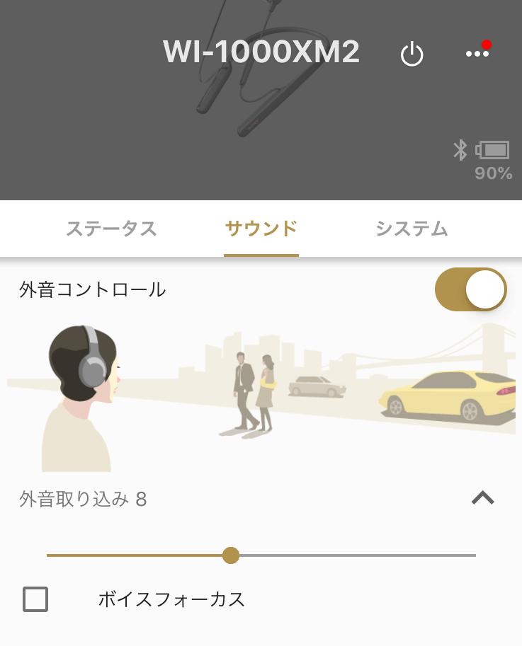 voice-controller