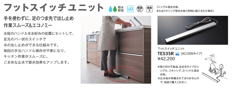 catalog-foot-switch