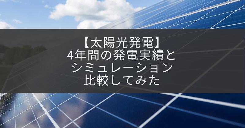 アイキャッチ太陽光発電