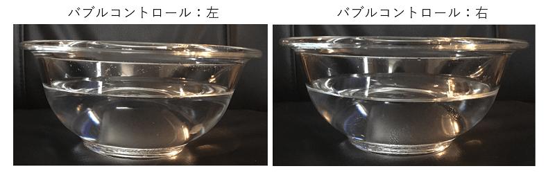 バブルコントロール比較